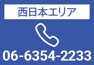 06-6354-2233