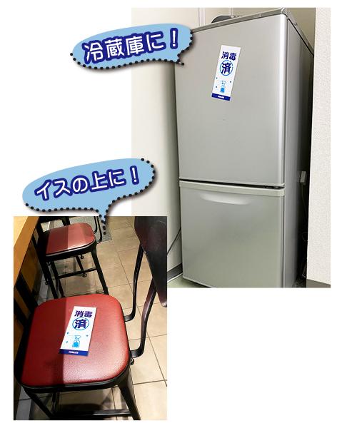 マグネット式の消毒済み表示POPの設置例。冷蔵庫のドアに貼った例。いすの座面においた例。