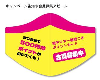 会員募集キャンペーン告知のデザインがされたマスク