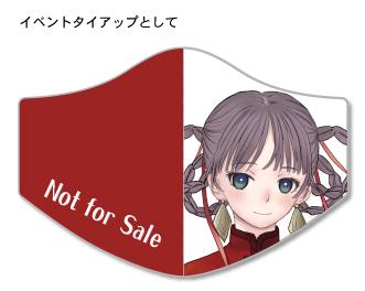 美少女アニメイベントタイアップのマスクイメージ