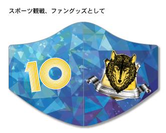 スポーツチームロゴと背番号が入ったマスクのイメージ